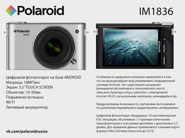 Polaroid to announce an Android interchangeable lens camera